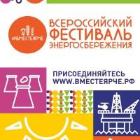 Всероссийский фестиваль энергосбережения «Вместе Ярче - 2018»